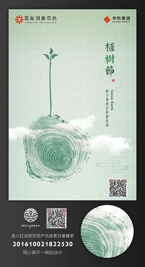 简约植树节艺术海报