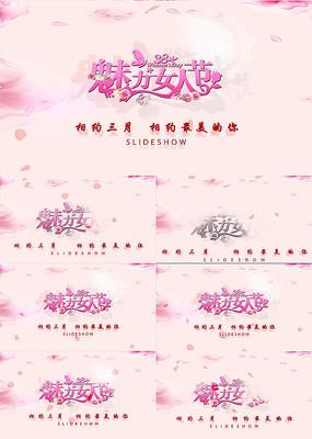 魅力女神节AE片头模版