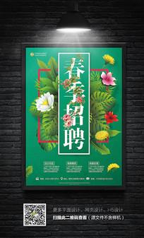 绿色创意春季招聘海报设计