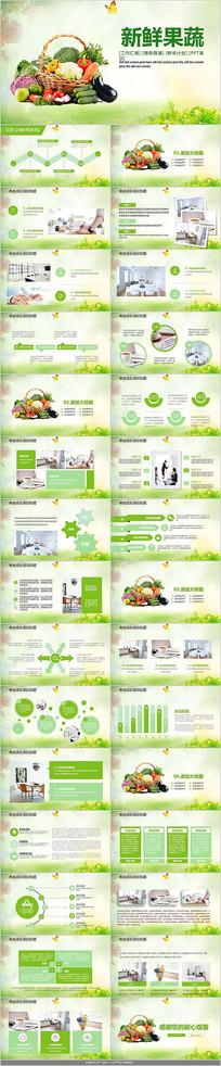 绿色食品新鲜果蔬PPT模板