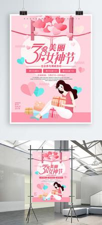 美丽女神节原创手绘促销海报