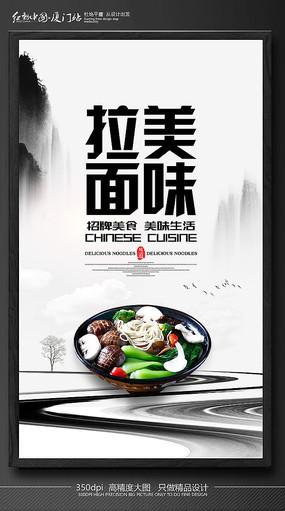 美味拉面美食海报