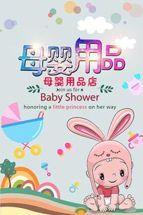 母婴宣传海报设计