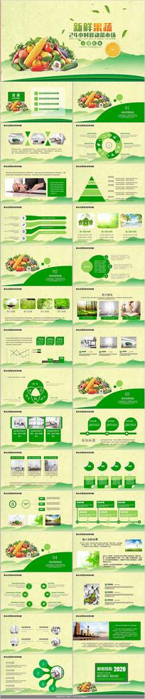 农业蔬菜新鲜果蔬PPT模板 pptx