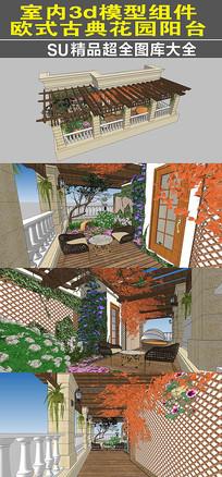 欧式古典花园阳台3DSU模型