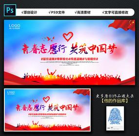 青春志愿者中国梦海报模板