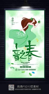 清新风春季促销海报