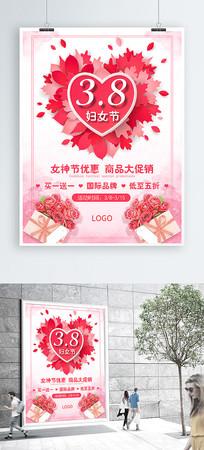 三八妇女节平面促销节日海报
