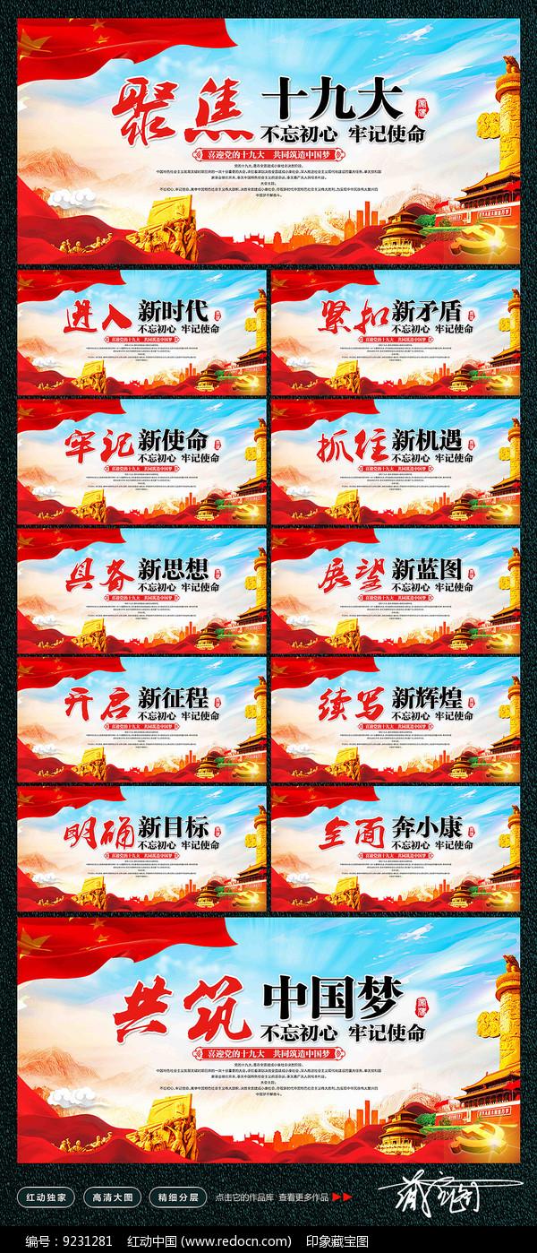 十九大精神党建宣传标语展板图片