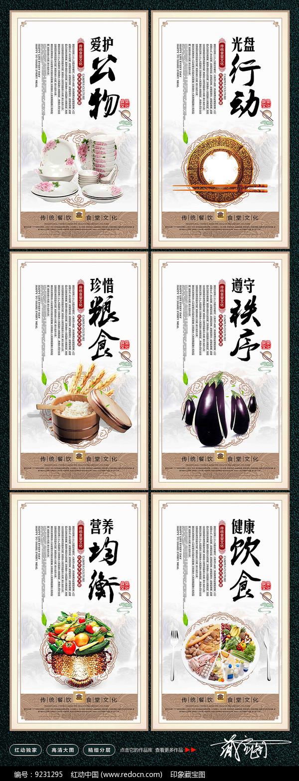 食堂标语文化宣传展板图片