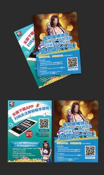 手机棋牌游戏DM宣传单