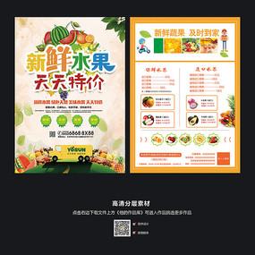 水果店DM宣传单