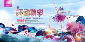 舞蹈背景素材海报
