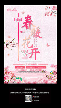 小清新花卉春季促销海报