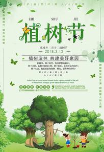 小清新日植树节宣传海报