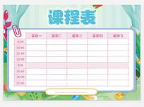 小清新学校课程表