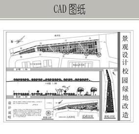 校园景观设计方案图