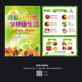 新鲜水果宣传单