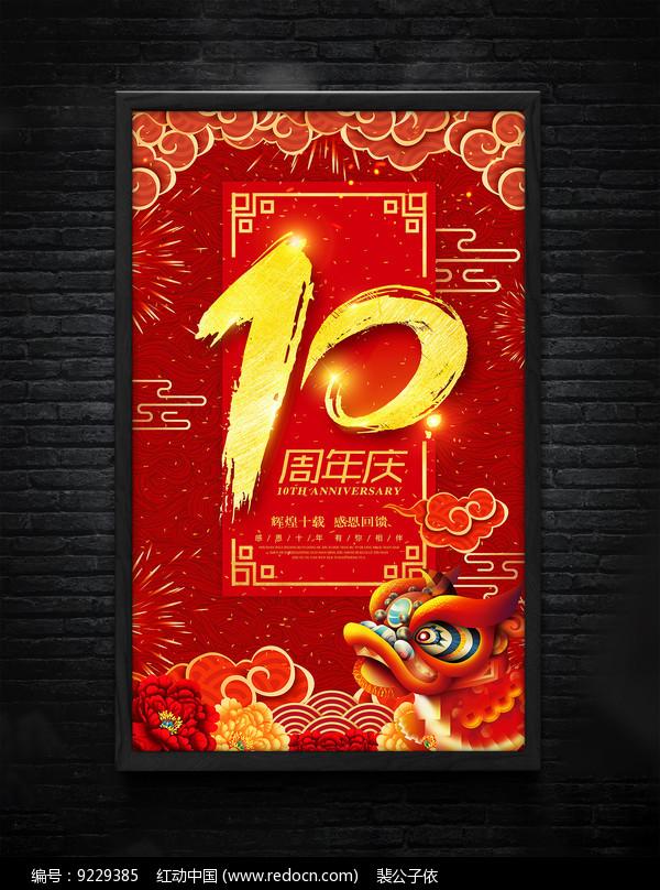 喜庆10周年庆海报模板设计图片