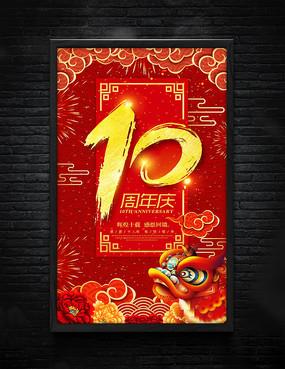 喜庆10周年庆海报模板设计