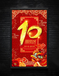 喜庆10周年庆海报模板设计 PSD