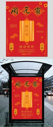 元宵节灯笼元素节日海报