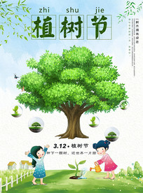 植树节卡通海报 PSD