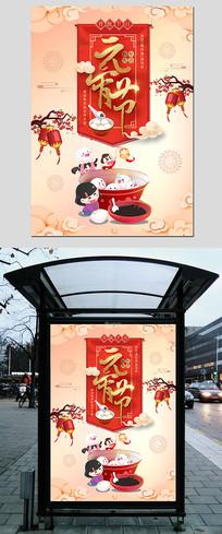 中国传统节日元宵节海报