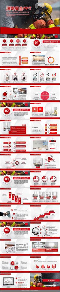 中国消防PPT模板 pptx