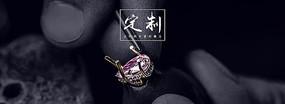 珠宝私人定制海报设计 PSD