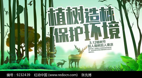 自然植树环保海报图片