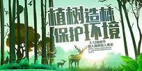 自然植树环保海报