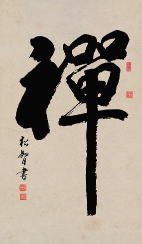 禅字书法装饰画
