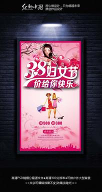 38妇女节精美活动促销海报