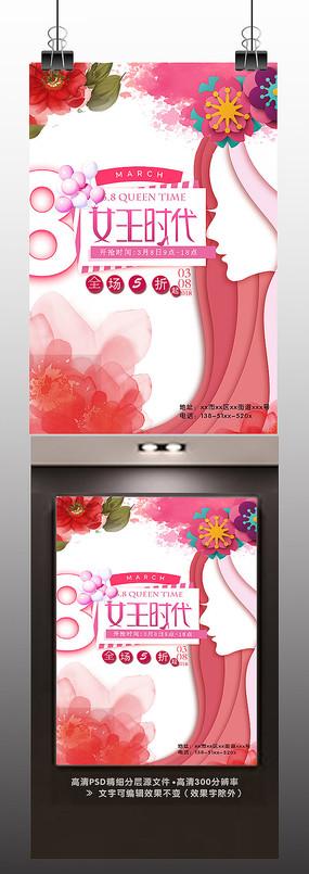 38女神节促销海报设计