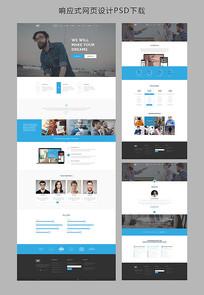 扁平化响应式企业网站设计 PSD