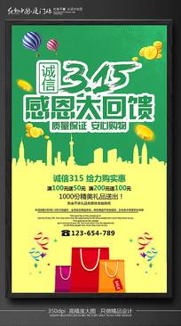 诚信3.15感恩大回馈海报