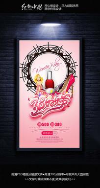 创意大气38妇女节海报