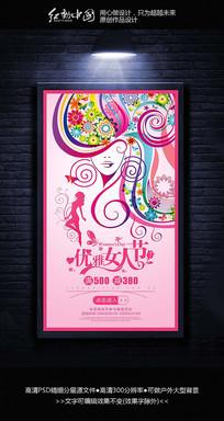 创意时尚38妇女节节日海报