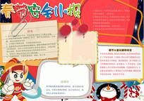 春节安全手绘小报