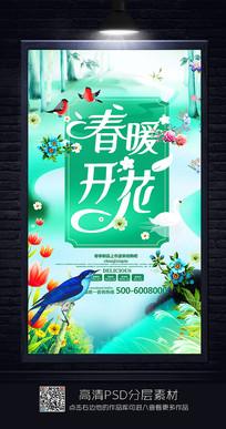 春暖花开春季新品上市海报设计