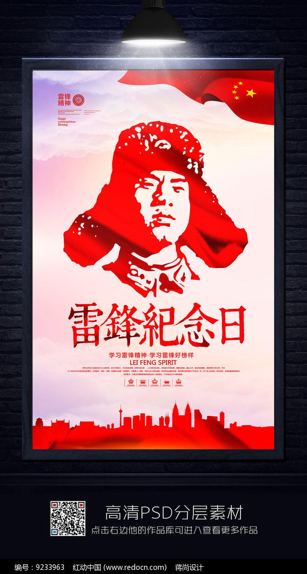 大气雷锋纪念日海报设计图片
