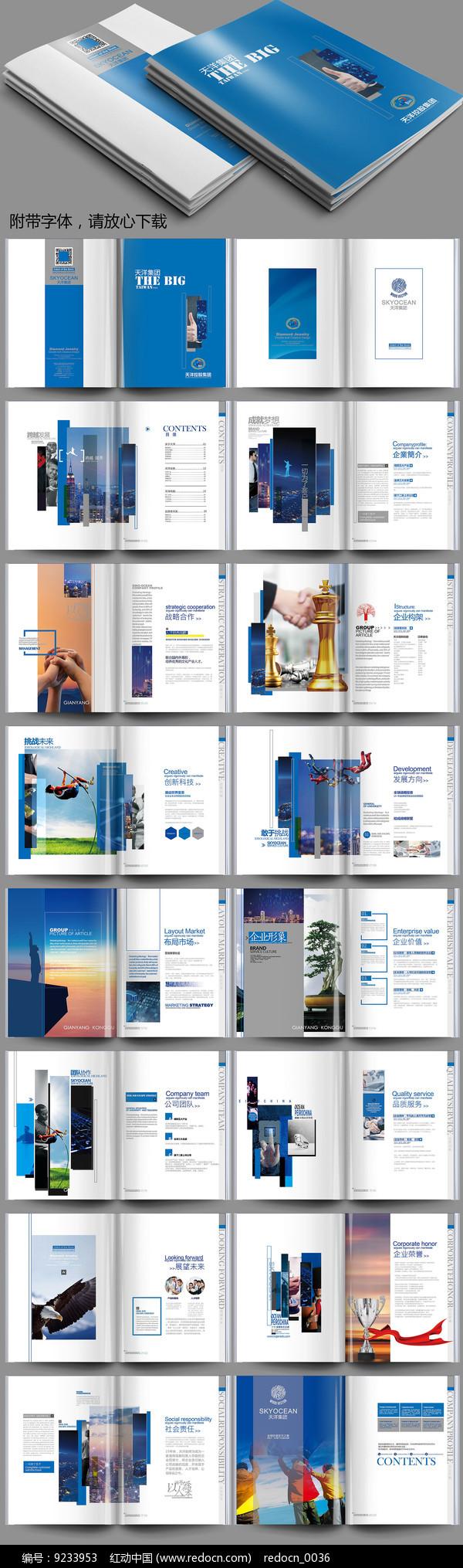 大气企业画册板式设计图片