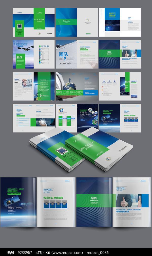 大气企业画册模版图片