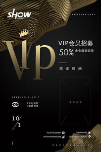 大气夜店VIP海报模版