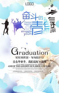 奋斗青春海报设计