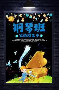钢琴班招生啦海报设计