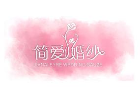 简爱婚纱字体艺术设计