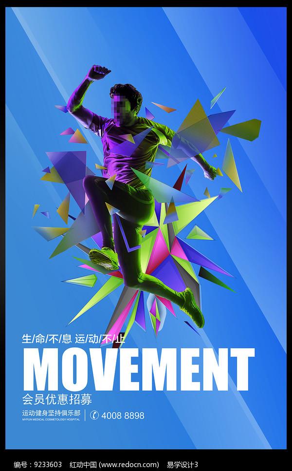 简约运动健身海报设计图片
