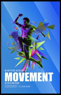 简约运动健身海报设计